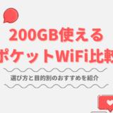 200GB使える大容量ポケットWiFiを徹底比較