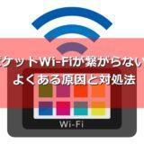 ポケットWi-Fiが繋がらない時の原因と対処法 簡単解決を目指して優先順位をつけて紹介