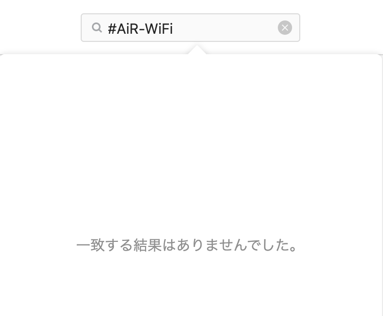 InstagramでAiR-WiFiと検索した結果