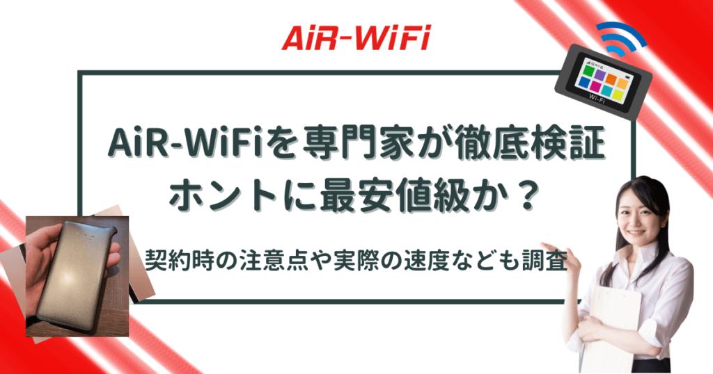 AiR-WiFiのMV